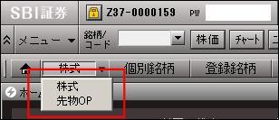 「HYPER SBI」画面案(予定)