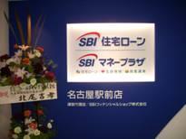 名古屋駅前店の店舗イメージ