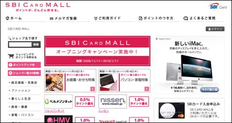 「SBI CARD MALL」トップ画面イメージ