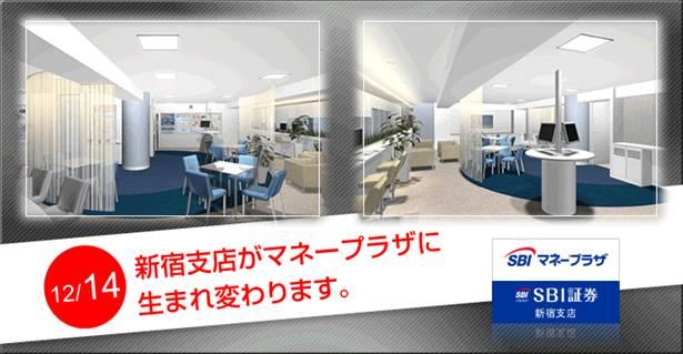 リニューアル後の新宿支店のイメージ