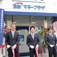 「SBI住宅ローン/SBIマネープラザ」越谷店オープニングセレモニーの様子