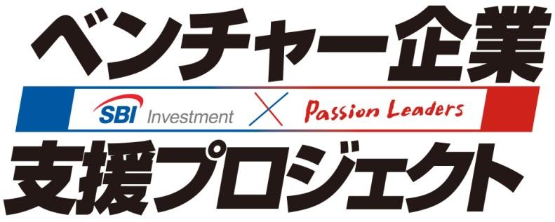 SBIパッションリーダーズ ベンチャー企業支援プロジェクト