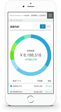 「WealthNavi for SBI証券」イメージ