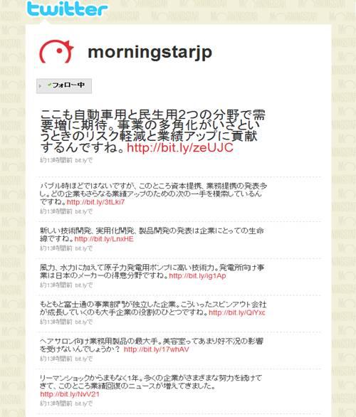 モーニングスター・ツイッターの画面イメージ