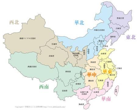 中国7エリア地図