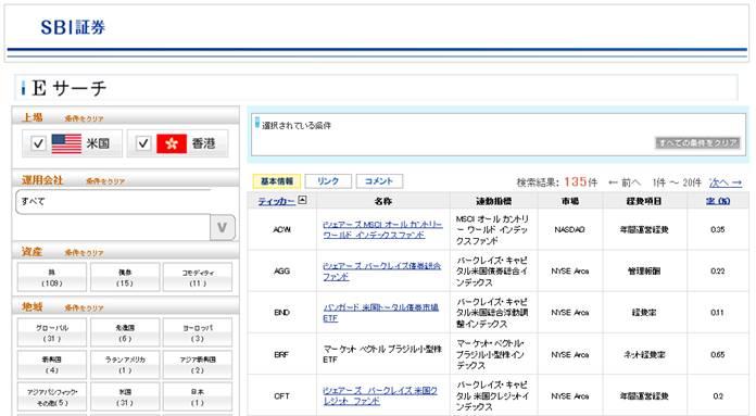 「Eサーチ」の画面イメージ