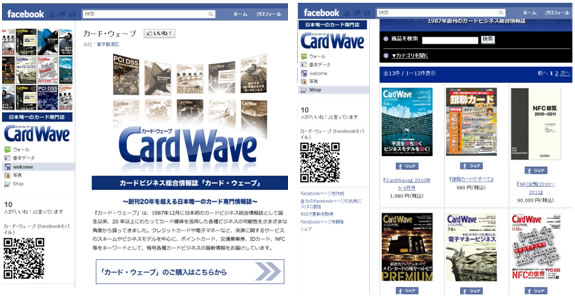 Facebookページ画像(イメージ)