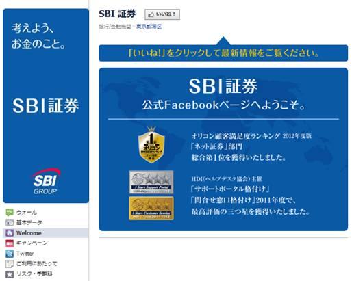 SBI証券公式フェイスブックページの画面イメージ