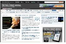 ウォール・ストリート・ジャーナル日本版サイト