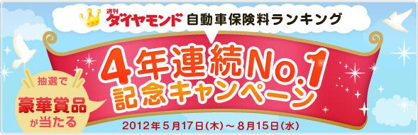 週刊ダイヤモンド自動車保険料ランキング 4年連続No.1記念キャンペーン