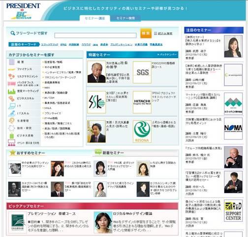 ビジネスクラス・セミナー」のトップページ