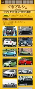 車種選択画面