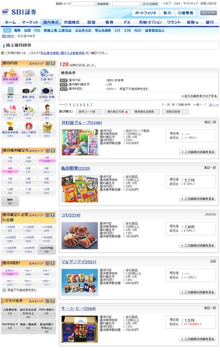 「株主優待検索」ツール画面イメージ