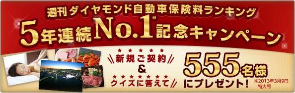 週刊ダイヤモンド自動車保険料ランキング5年連続No.1記念キャンペーン