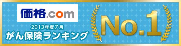カカクコム・インシュアランス 2013年度7月のがん保険ランキングNo.1