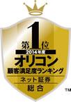 2014年度オリコン顧客満足度ランキング 「ネット証券」部門 総合第1位