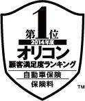 2014年度 オリコン顧客満足度(CS)ランキングTM 自動車保険部門「保険料の満足度」第1位