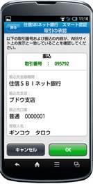 スマート認証アプリに表示される取引内容を確認のうえ承認