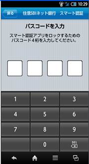 ロック機能【任意設定】