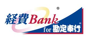 経費Bank for 勘定奉行