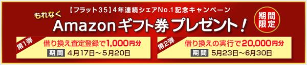【フラット35】4年連続シェアNo.1記念キャンペーン