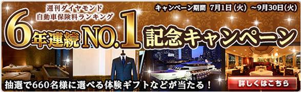 週刊ダイヤモンド自動車保険料ランキング 6年連続No.1記念キャンペーン