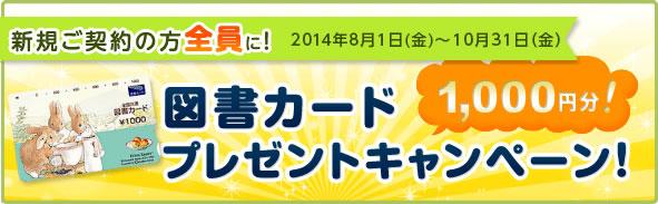 新規ご契約で図書カード(1,000円分)プレゼントキャンペーン