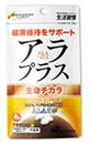 アラプラス(ALA配合サプリメント 45粒入)