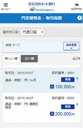 円定期預金 取引履歴