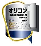 オリコン日本顧客満足度 自動車保険部門「保険料」:第1位