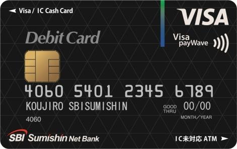 ICキャッシュカードとVisaデビット機能が1枚になったVisaデビット付キャッシュカード