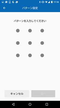 パターンやPINコードが使える「クイックログイン」